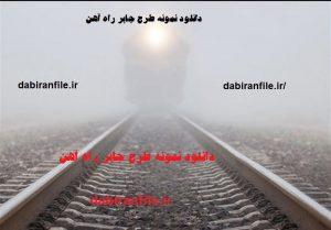 دانلود نمونه طرح جابر راه آهن